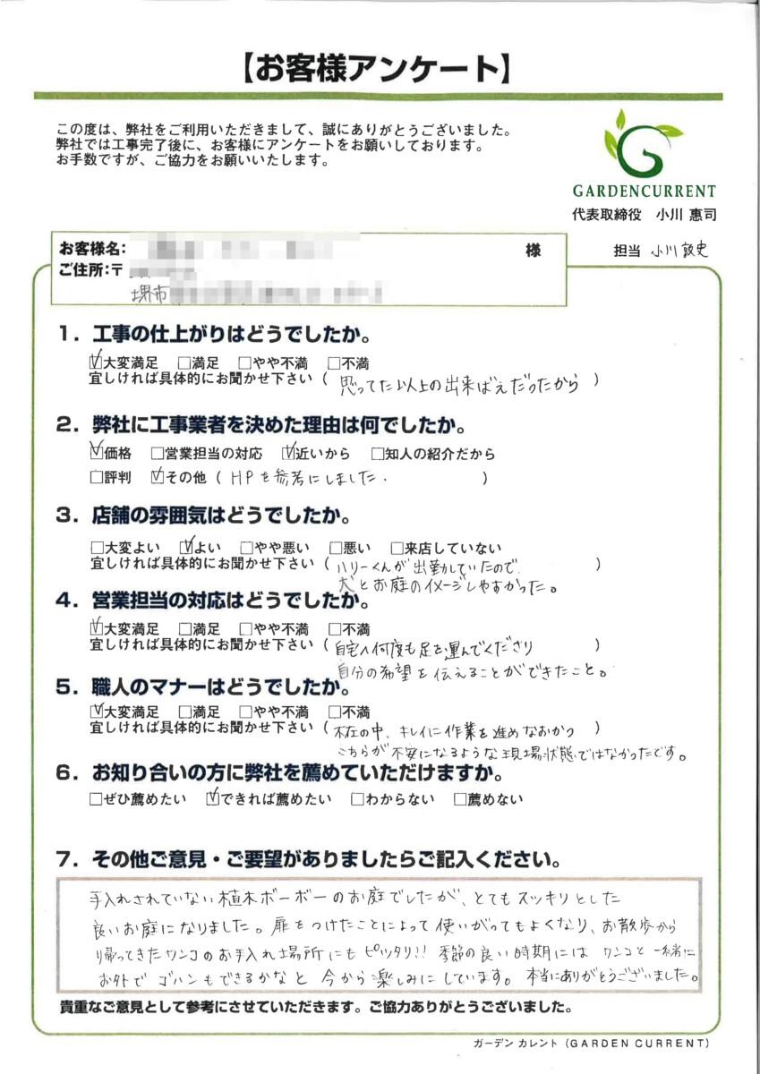 堺市F様邸_アンケート