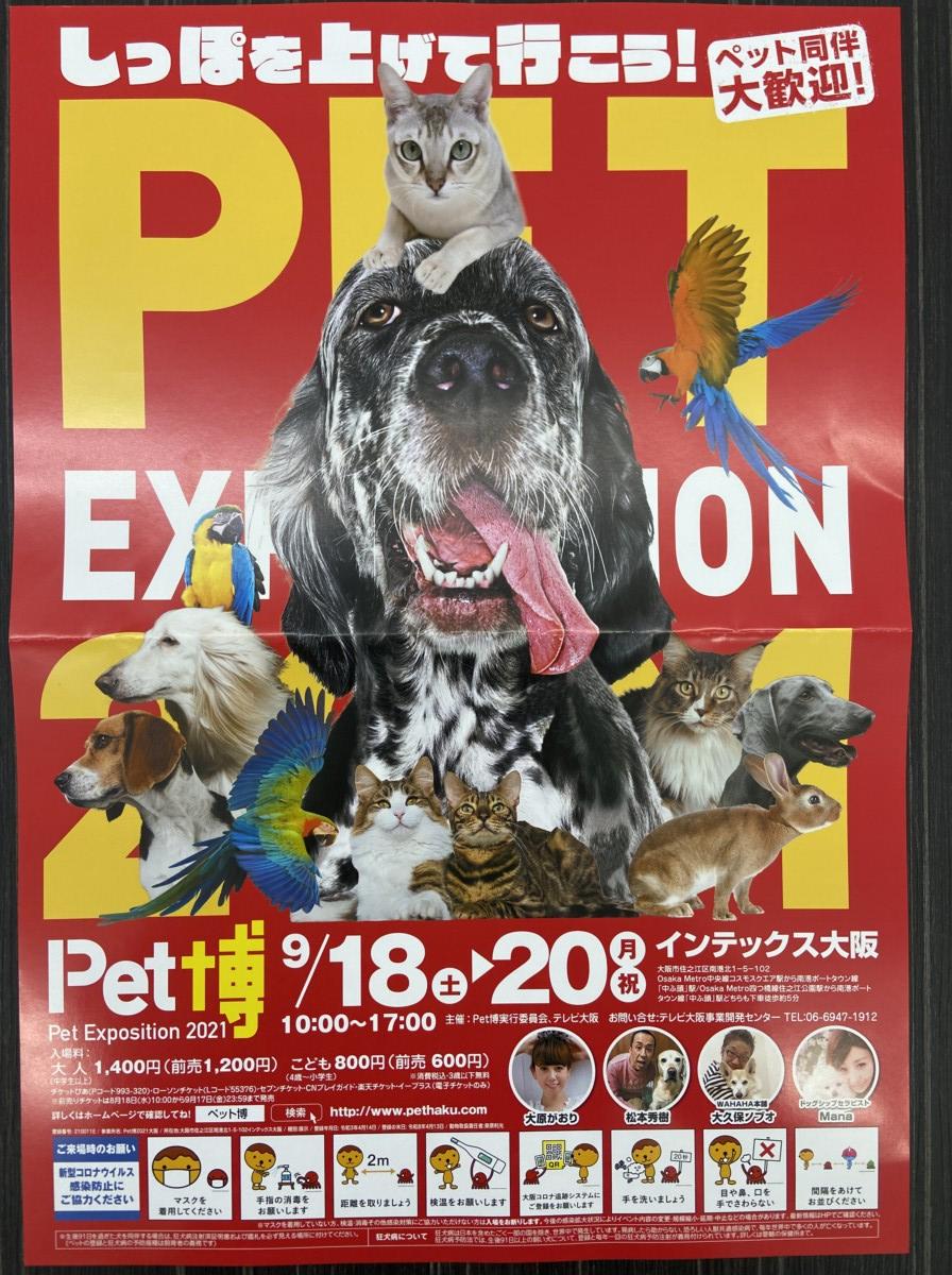 ペット博2021ポスター