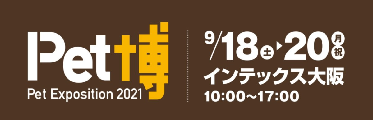 Pet博2021大阪